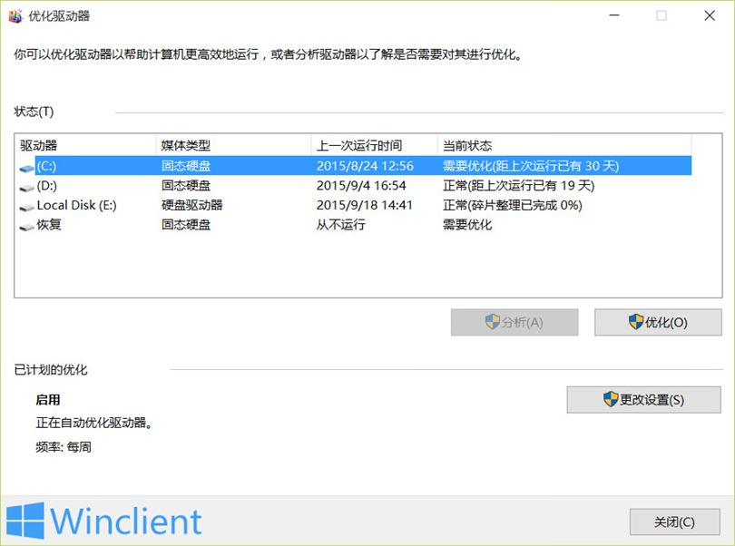 10招让Windows PC性能焕然一新