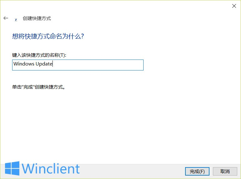 为Windows 10创建Windows Update快捷方式
