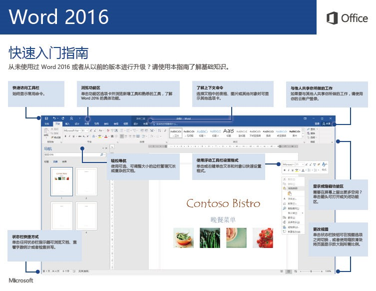 Office-2016-Quick-Start-Guides-2