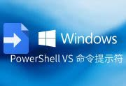 PowerShell VS 命令提示符