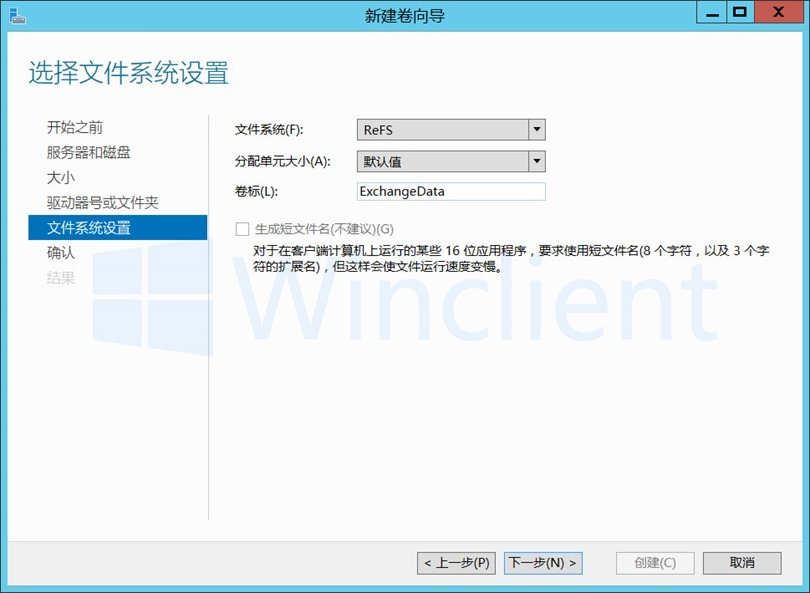 ReFS文件系统与Microsoft Exchange Server