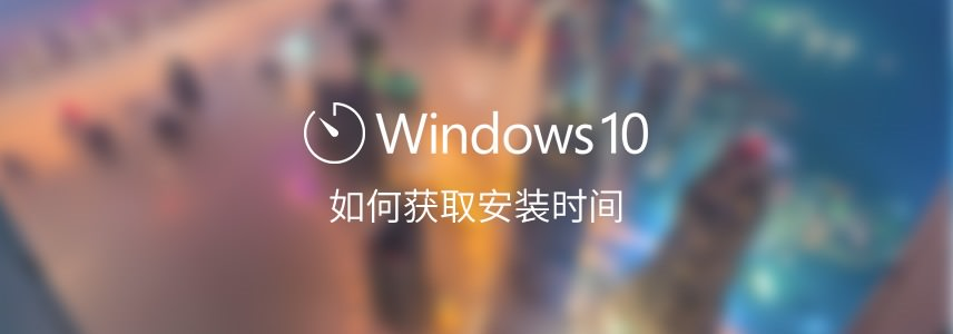 get-windows-10-installation-date-1