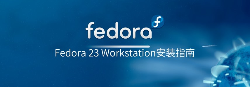 Fedora 23 Workstation安装指南