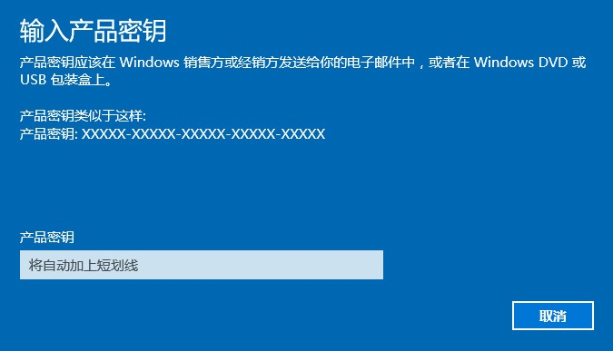 可用Windows7/Windows8.1密钥直接激活