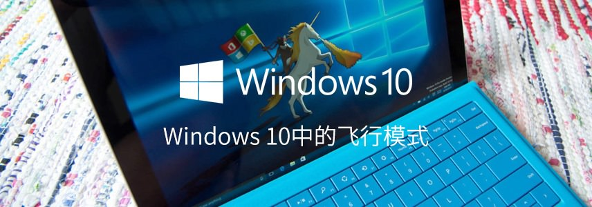 Windows 10中的飞行模式