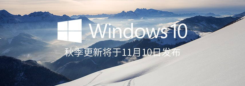 microsoft-could-release-windows-10-fall-update-november-10