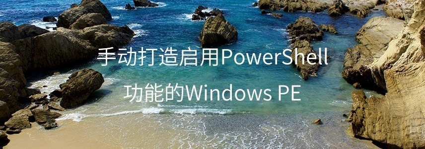build-powershell-enabled-windows-pe-1