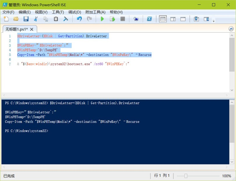 build-powershell-enabled-windows-pe-3