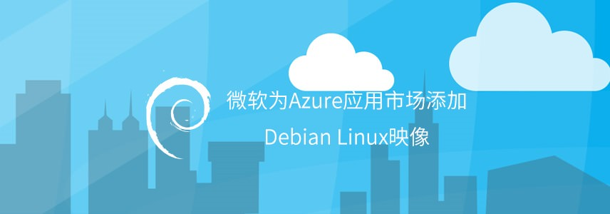 debian-linux-added-to-azure-marketplace-1
