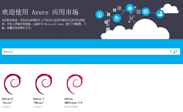 debian-linux-added-to-azure-marketplace-2