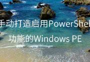 手动打造启用PowerShell功能的Windows PE:安装Windows ADK(1)