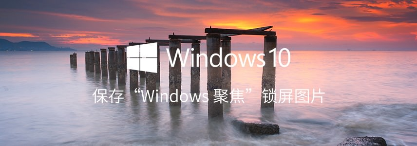 Windows 聚焦