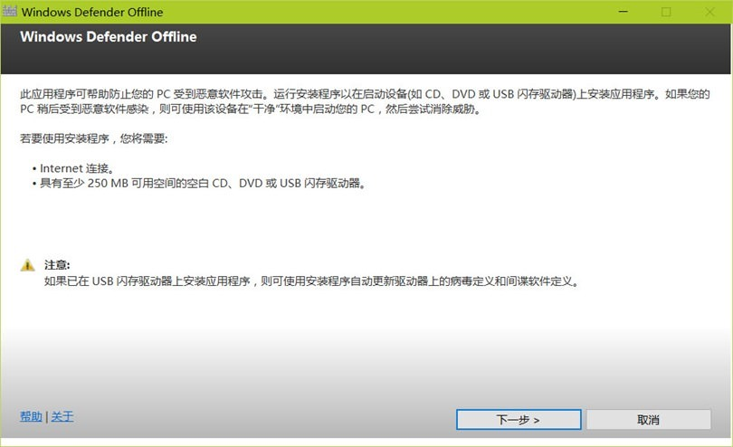 use-windows-defender-offline-2