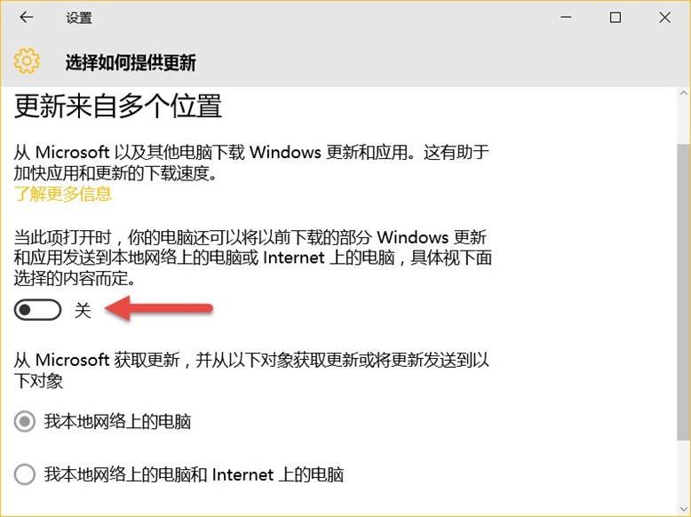 Windows Update 分享功能