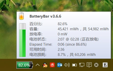 windows-battery-gather-detail-information-6