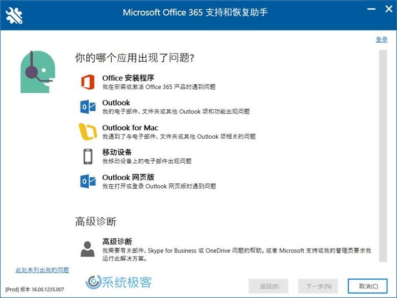 Microsoft Office 365支持和恢复助手