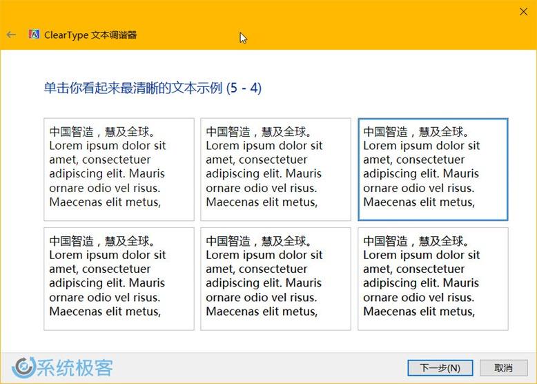 Windows 10中如何使用ClearType让文本显示更加易读 - 系统极客