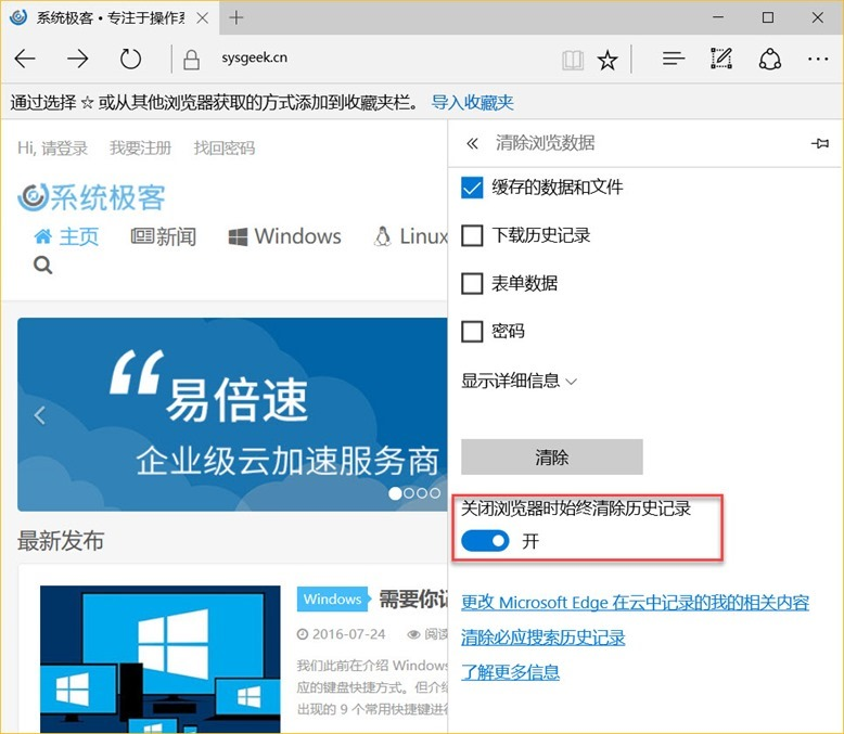 microsoft-edge-windows-10-anniversary-update-8