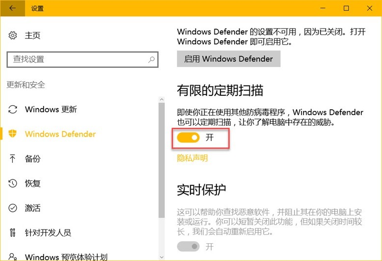 windows-10-anniversary-update-windows-defender-2