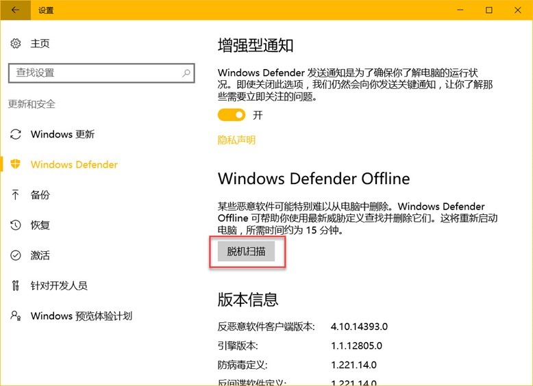 windows-10-anniversary-update-windows-defender-4
