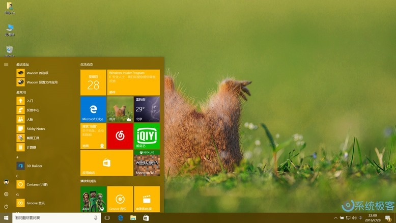 windows-10-anniversary-update-new-start-menu-5