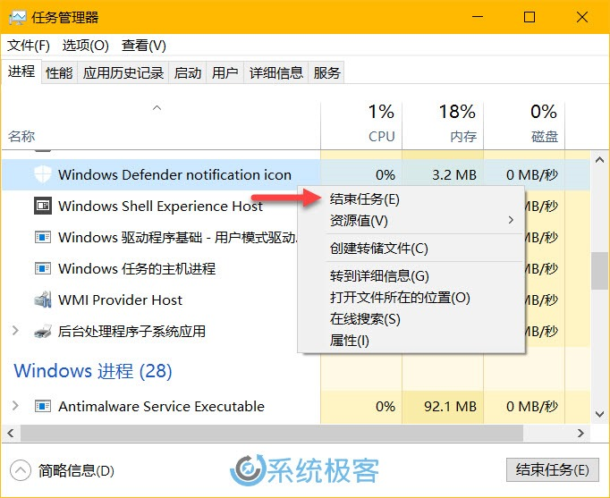windows-defender-icon-taskbar-4