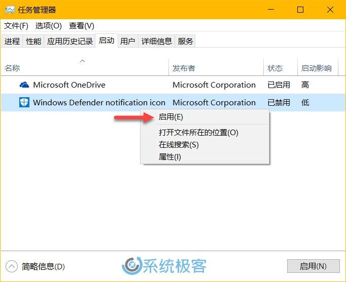windows-defender-icon-taskbar-5