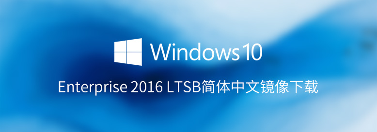 Windows-10-Enterprise-2016-LTSB-1