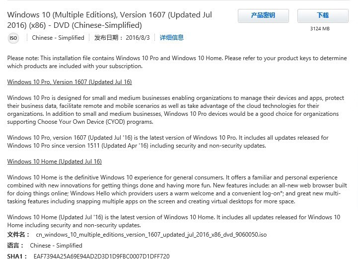 Windows-10-Version-1607-3