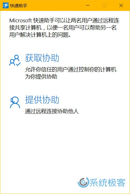 windows-10-quick-assist-2