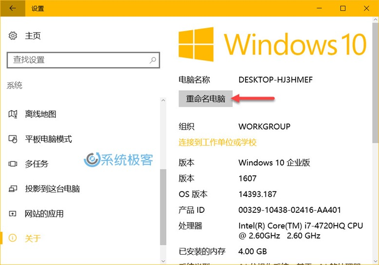 rename-windows-10-pc-2