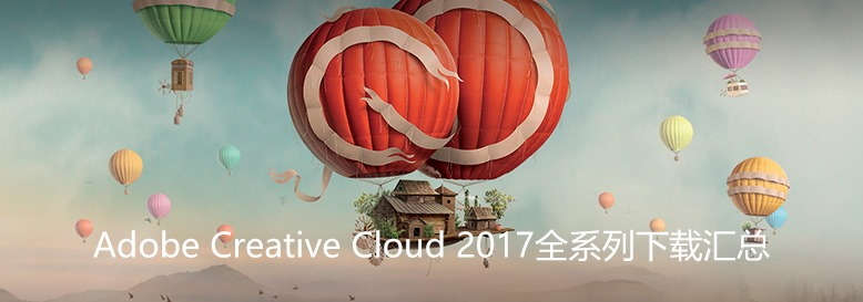 Adobe-Creative-Cloud-2017-Win