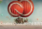 Windows版Adobe Creative Cloud 2017全系列下载汇总
