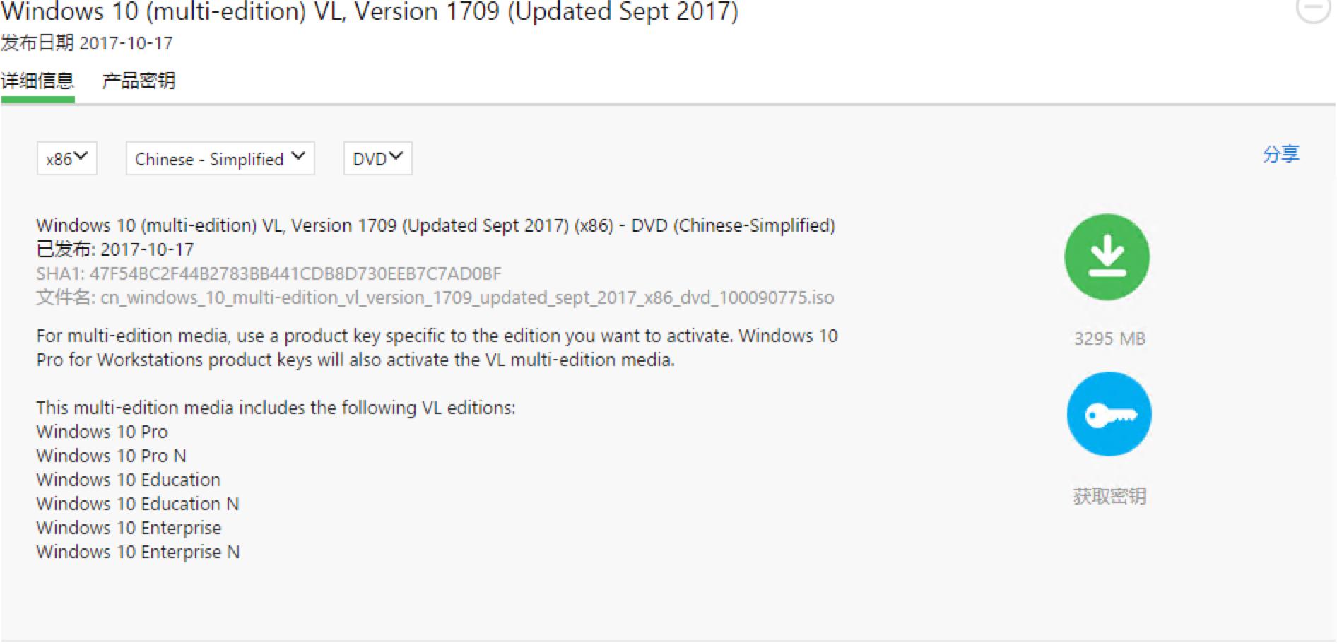Windows 10 Version 1709 (Updated Sept 2017)简体中文镜像下载-豆豆博客