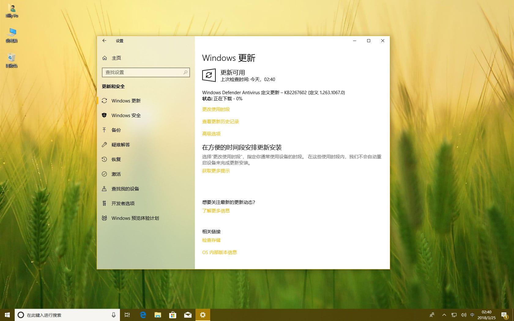 更新Windows 10 Spring Creators Update前您需要知道的一些事
