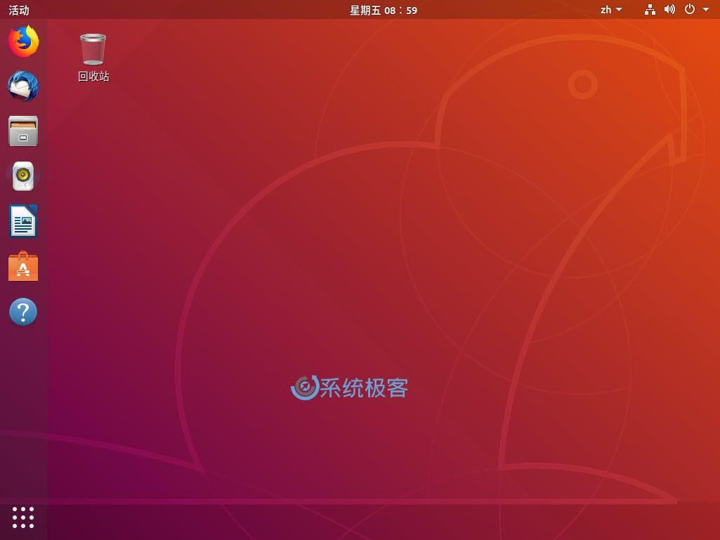 Ubuntu 18.04 LTS 默认桌面