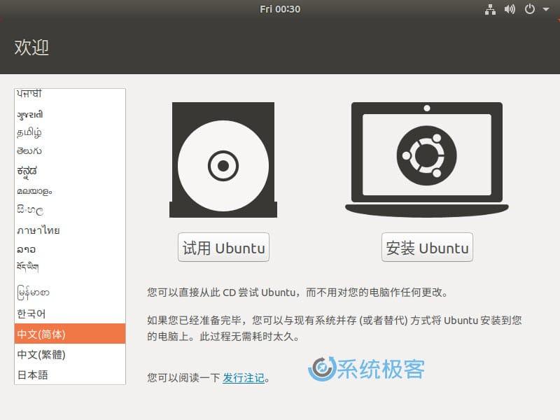 安装 Ubuntu