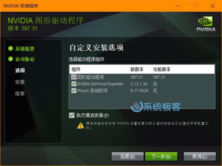 NVIDIA GeForce 397.31 WHQL