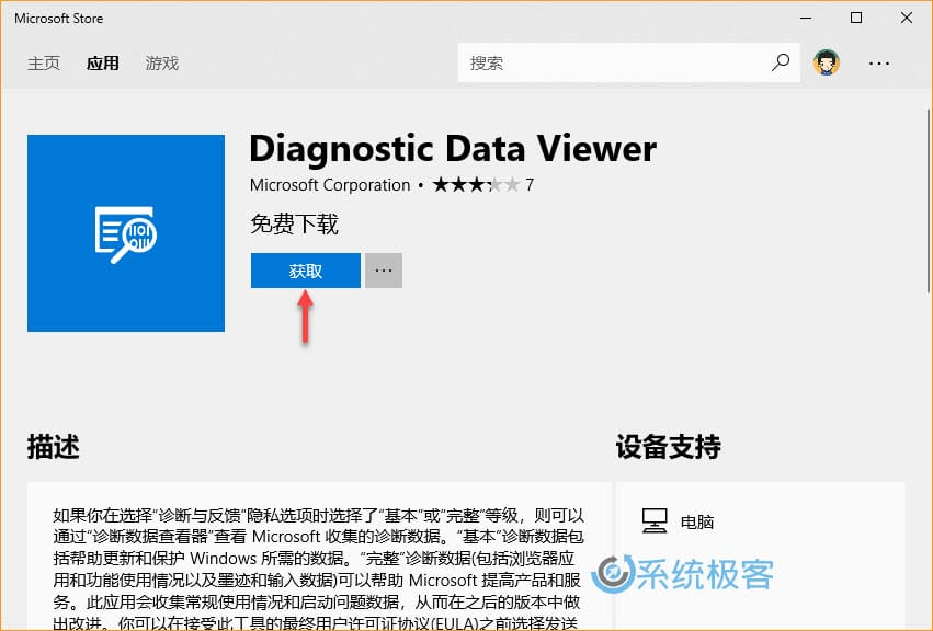 Diagnostic Data Viewer