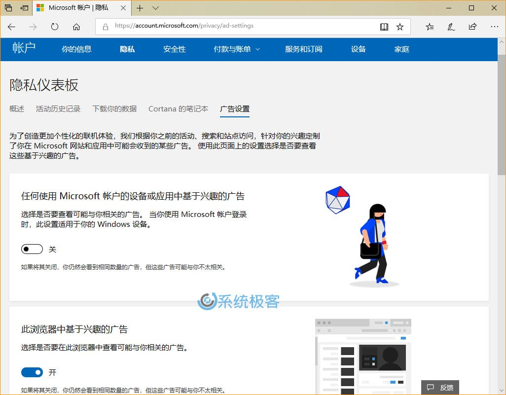 Microsoft 账户
