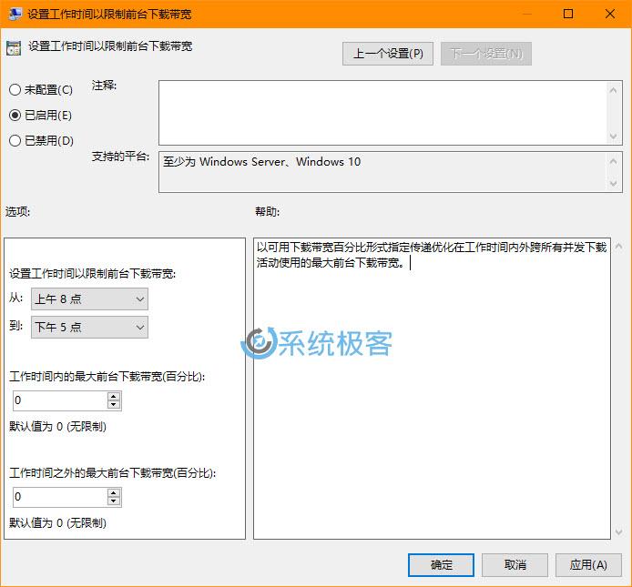 设置工作时间以限制前台下载带宽