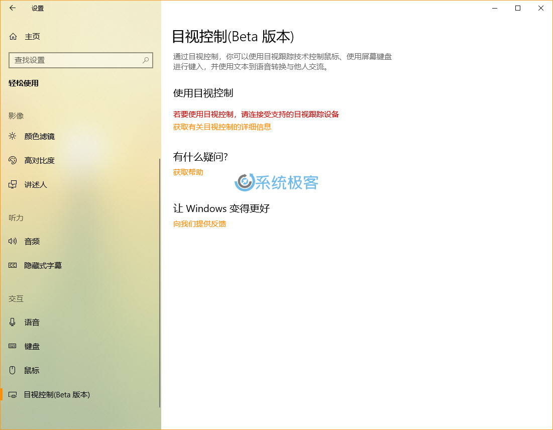 Windows 10 Version 1803之「Windows 设置」更新汇总(3)