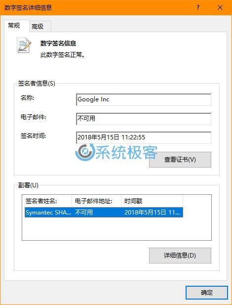 多种方法,在 Windows 中查看和验证软件数字签名