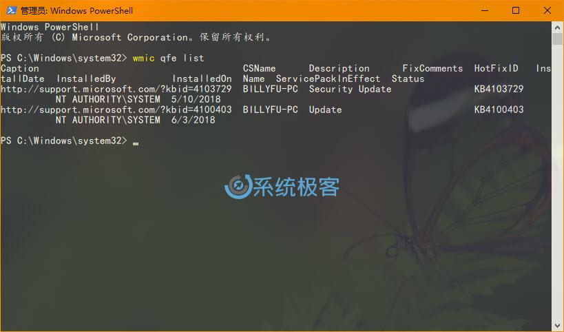 如何使用PowerShell查看Windows Update更新历史记录