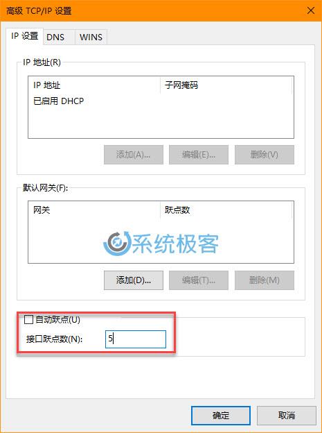 如何配置网络优先顺序,调整 Windows 10 网卡优先级