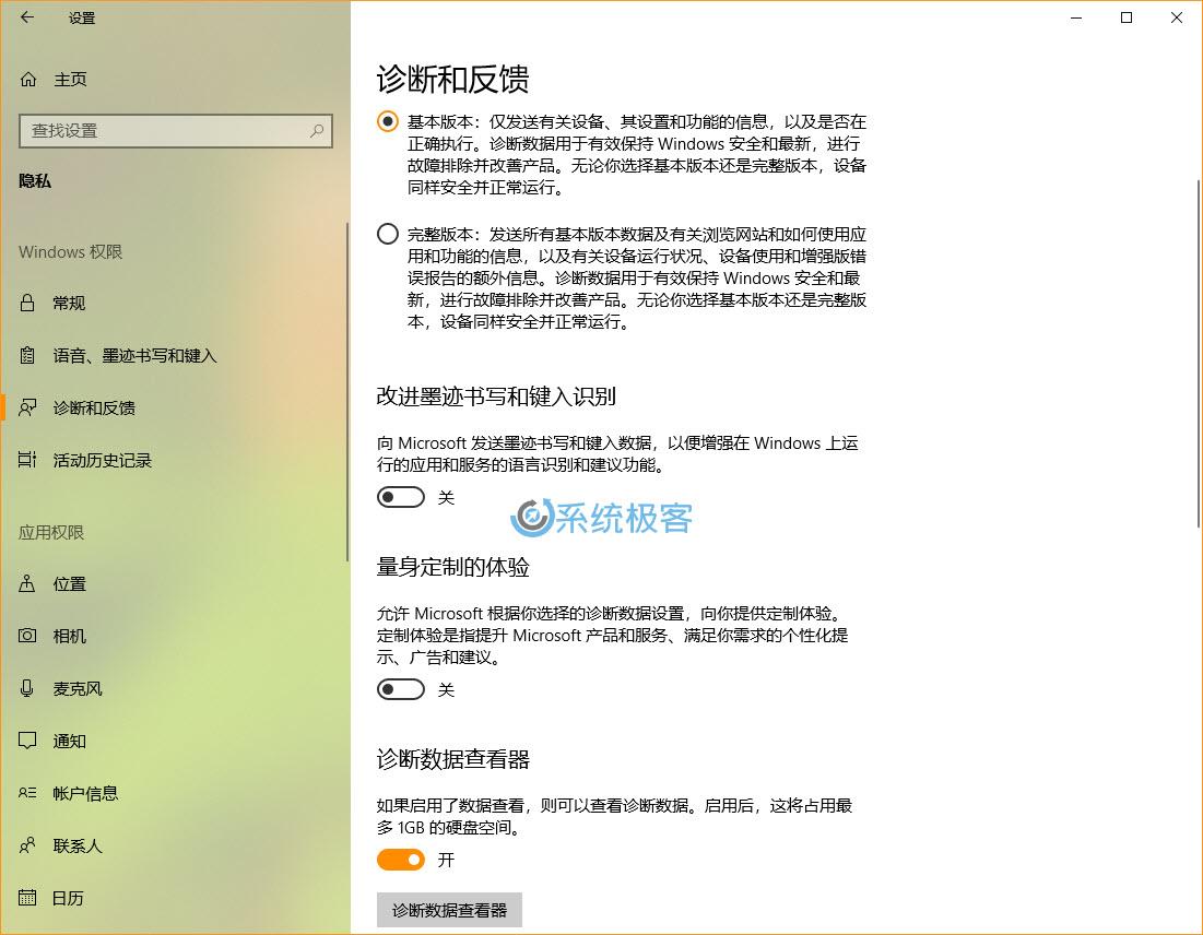 Windows 10 Version 1803之「Windows 设置」更新汇总(4)