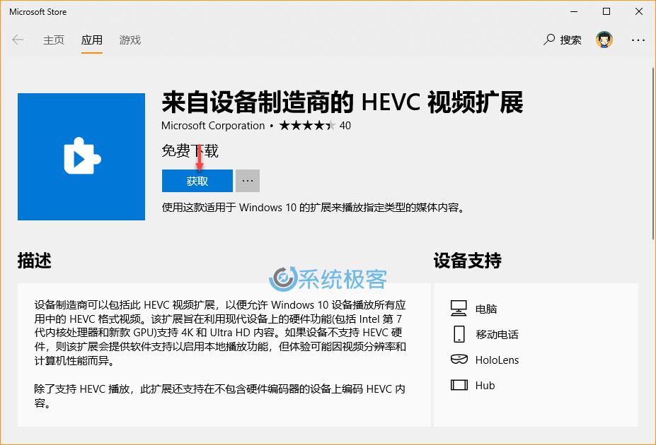 HEVC 视频扩展