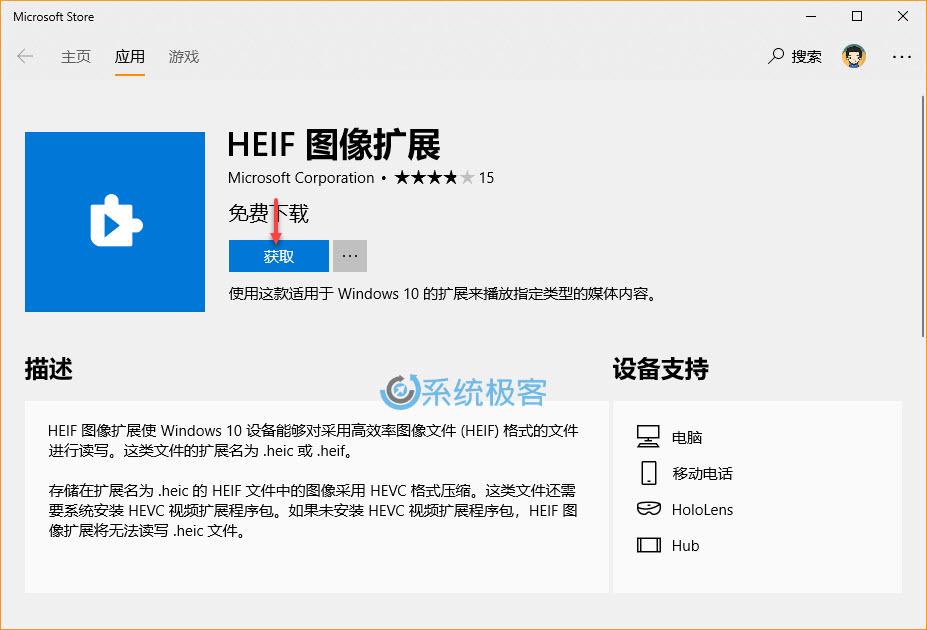 HEIF 图像扩展