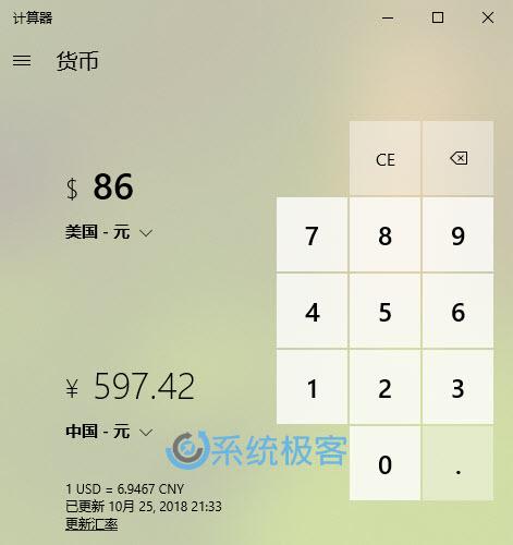 Windows 10 计算器