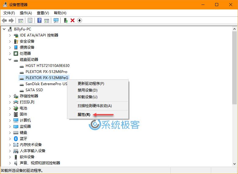 如何在Windows 10中启用或禁用磁盘写入缓存
